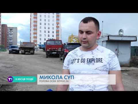 У Тернополі на вулиці Київська будують сучасну багатоповерхівку