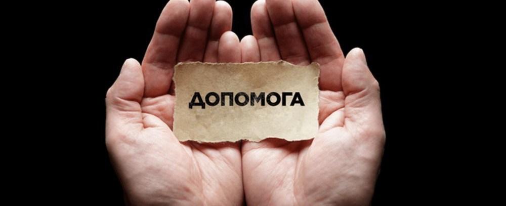 Жителька Тернопільщини просить про допомогу: зібраних грошей не вистачає на лікування (ФОТО)