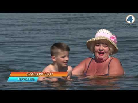 Чи безпечно купатися у Тернополі? (ВІДЕО)