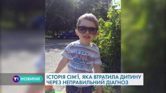 Через халатність у Тернополі помер 3-річний хлопчик? (ВІДЕО)