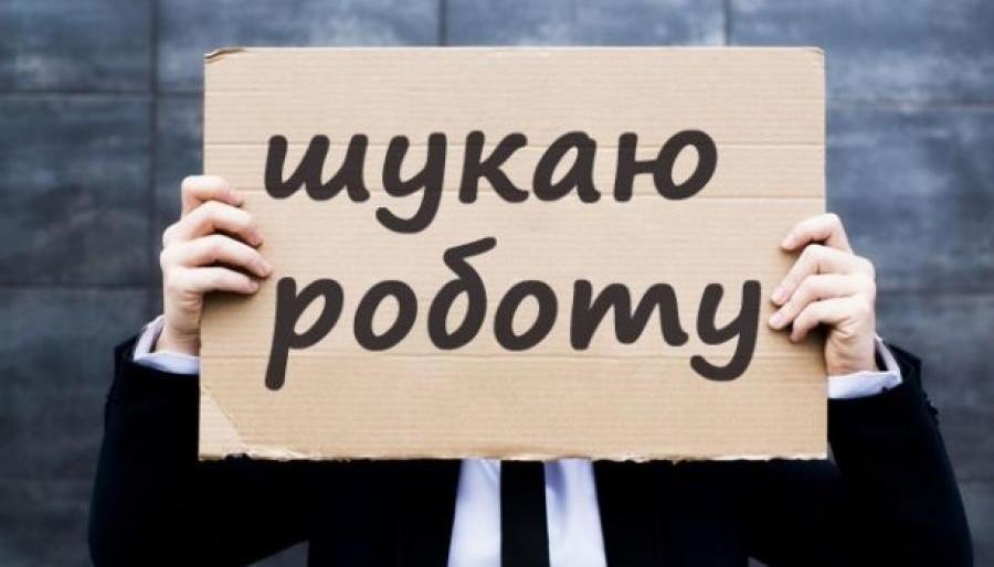 У Тернополі збільшилась кількість безробітних