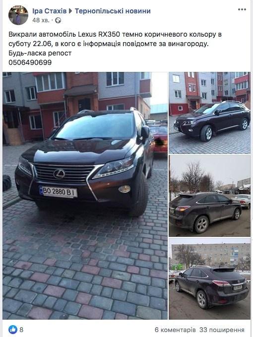 У Тернополі викрали дорогий автомобіль: за допомогу обіцяють винагороду (ФОТО)