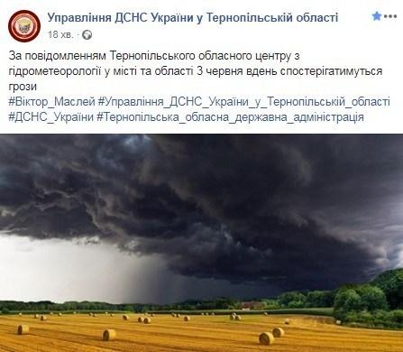 Рятувальники попереджають, що на Тернопільщину сунуть грози
