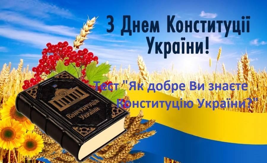 Чи добре ви знаєте Конституцію України? Пройдіть тест