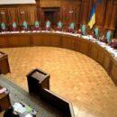 Конституційний суд підтримав Зеленського у питанні дострокових виборів. Офіційне повідомлення