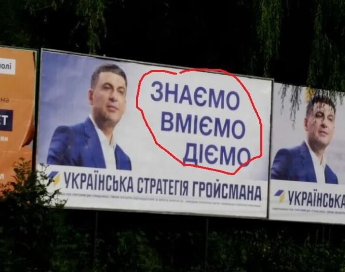 """Політичний плагіат: в партії на Тернопільщині """"позичили"""" передвиборче гасло (ФОТО)"""