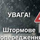 Увага! На Тернопільщині перший рівень небезпеки: сильні пориви вітру, грози та град