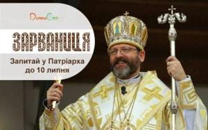 Запитай у Патріарха і почуй відповідь у Зарваниці