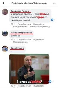 Проти Чайківського почали працювати російськомовні боти