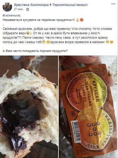 """Тернополянка купила випічку із """"мохом"""" (ФОТО)"""