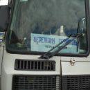 Жителі Тернопільщини скаржаться на стан рейсового автобуса (ФОТО)