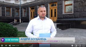 Андрій Богданець отримав підтримку Офісу Президента щодо вирішення проблем тернополян