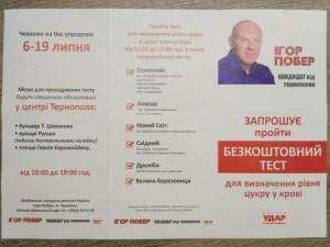 У Тернополі  під час агітації за депутата громадянам проводять безкоштовне медичне обстеження