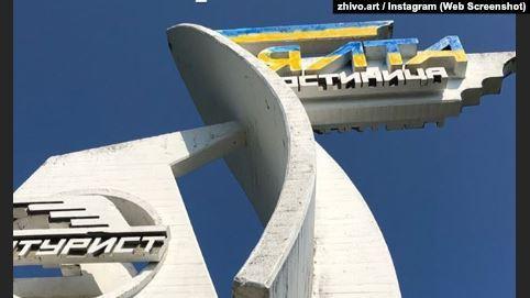 Стелу готелю в окупованому Криму розмалювали в кольори українського прапора