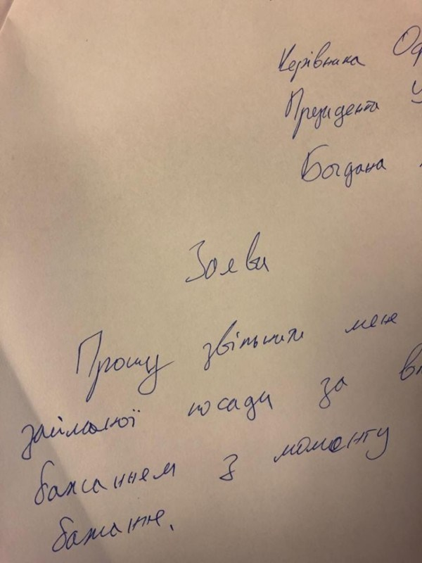 Голова Офісу Зеленського подав у відставку