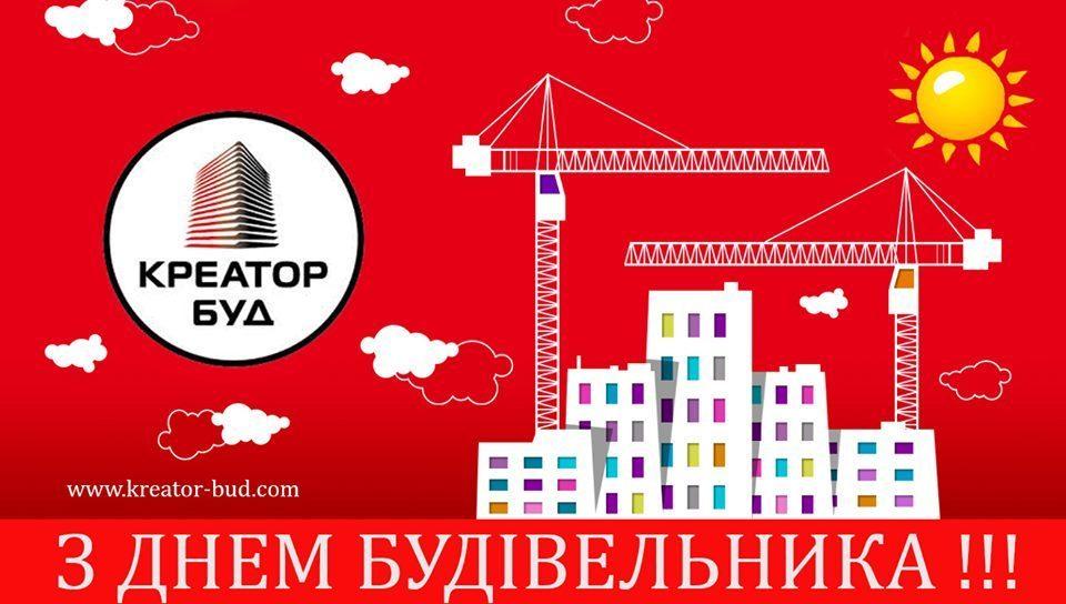 """""""Креатор-буд"""" привітав працівників будівельної галузі з професійним святом"""