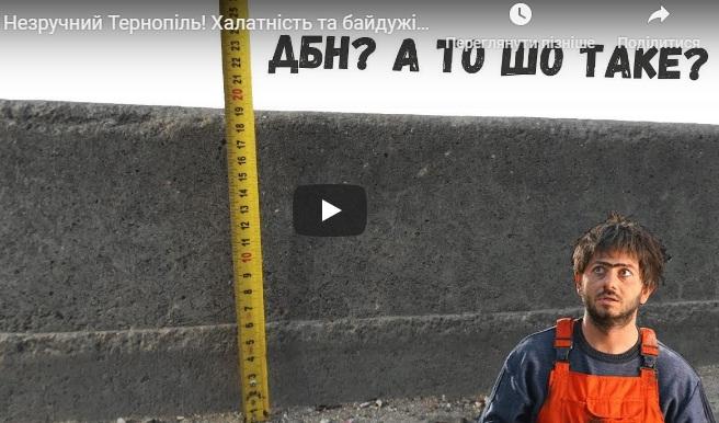 У Тернополі люди просять знизити висоту бордюрів (ВІДЕО)