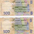 Як розпізнати фальшиві 500-гривневі купюри (ВІДЕО)