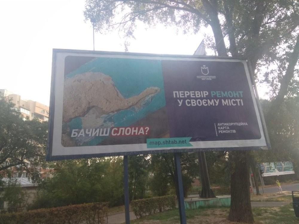 У Тернополі з'явилися  білборди з інтригуючим змістом (ФОТО)