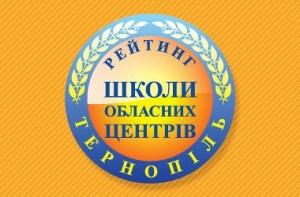 Найкращі і найгірші: рейтинг шкіл Тернополя за результатами ЗНО