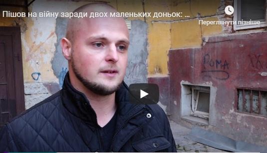 Пішов на війну заради двох маленьких доньок: відверті спогади військового з Тернополя (ВІДЕО)