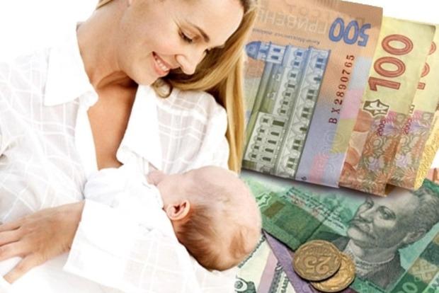 Виплати при народженні дитини надаватимуть не всім і за новою схемою