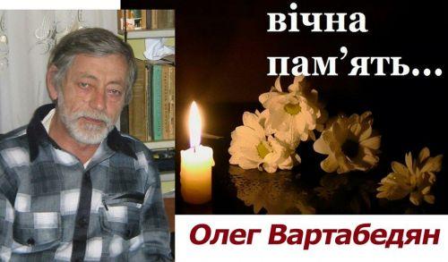 Помер відомий митець з Тернопільщини