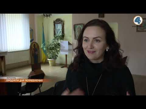 Харчі для потребуючих: благодійна акція у магазинах Тернополя (ВІДЕО)
