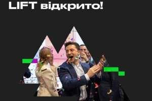 На Тернопільщині кандидатів на посади голів РДА відправлять у LIFT