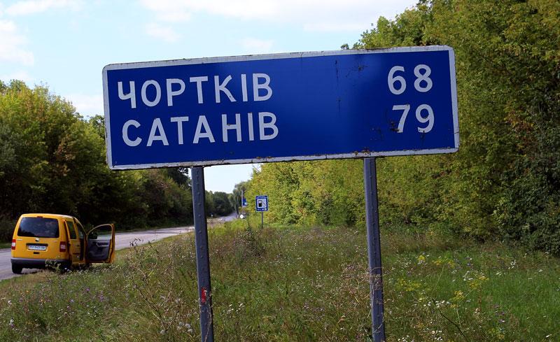 Активно обговорюють новий «перспективний» план Чортківщини