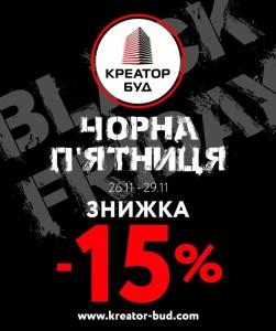 Найбільша будівельна фірма Тернополя оголосила про старт розпродажів на Black Friday