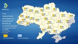 На Тернопільщині повністю включили опалення