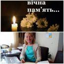 На Тернопільщині померла міський голова Тетяна Левкович