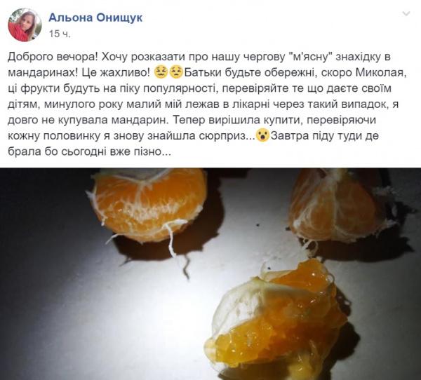 У Тернополі жінка купила мандарини з черв'яками (ФОТО)