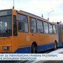 Вулицями Тернополя курсує тролейбус оновлений за пів мільйона гривень (ВІДЕО)