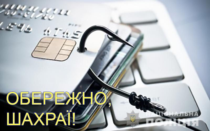 На Тернопільщині шахраї за допомогою дубліката сім-картки оформляють онлайн кредити