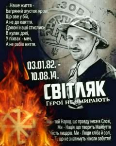 У Тернополі вшанували пам'ять Героя-добровольця
