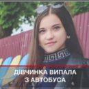 Нові подробиці у розслідуванні смерті дівчинки, яка на Тернопільщині випала з автобуса