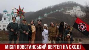 Повстанський вертеп з Тернополя пролунав у прифронтових містах Донбасу