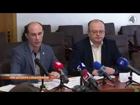 Тернополяни повинні укласти нові договори з водоканалом (ВІДЕО)