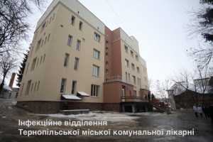 Тернопільська міська комунальна лікарня вжила додаткових заходів на випадок ускладнення епідемічної ситуації