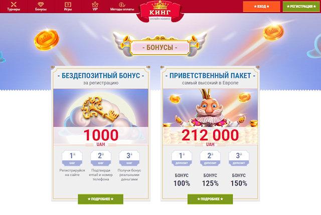 Казино онлайн Слотокинг уверенно в Украине вышло в лидеры