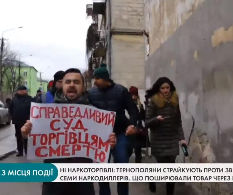 """""""Не хочемо, щоб діти сходили з розуму і вмирали"""": тернополяни страйкують проти звільнення наркодилерів (ВІДЕО)"""