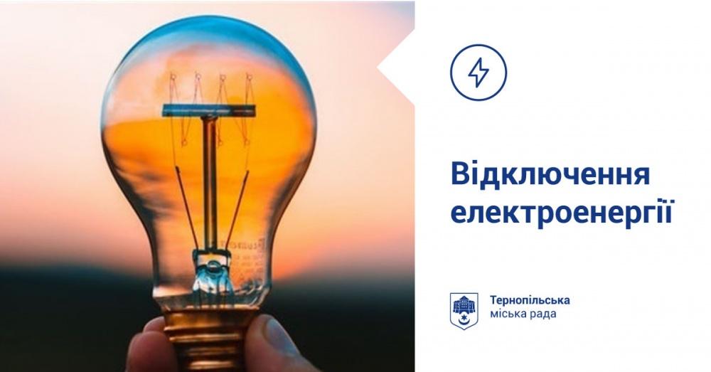 3 лютого у частині будинків на півдні Тернополя не буде світла