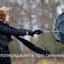 В Україну насувається потужний циклон: очікують +14, але зі шквальним вітром