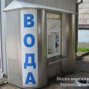 У Тернополі злочинець за одну ніч викрав більше 10 тисяч гривень із семи автоматів питної води