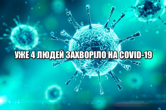 На Тернопільщині уже чотири людини захворіло на коронавірус