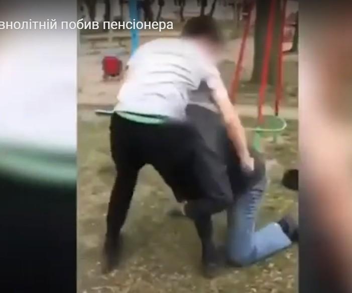 У Тернополі 15-річний хлопець бився з пенсіонером, а друзі знімали на телефони (ВІДЕО)