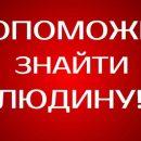 У Тернополі пропав 19-річний юнак: розшук (ФОТО)