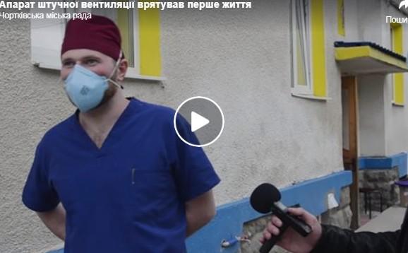 На Тернопільщині новий апарат штучної вентиляції легень врятував перше життя (ВІДЕО)